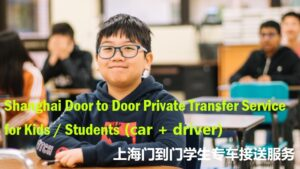 Shanghai Door to Door Private Transfer Service for Kids / Students (car + driver)